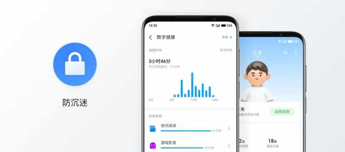 Family Guardian Update flyme-8
