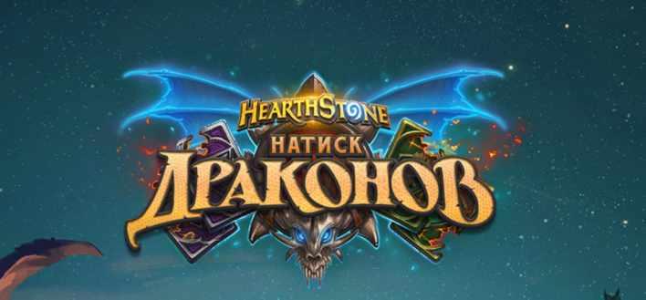 """Новый режим """"Поля сражений"""" Hearthstone стал доступен для всех"""
