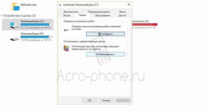 Дефрагментация Windows 10 7 8