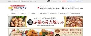 Yahooショッピングサイト覚書