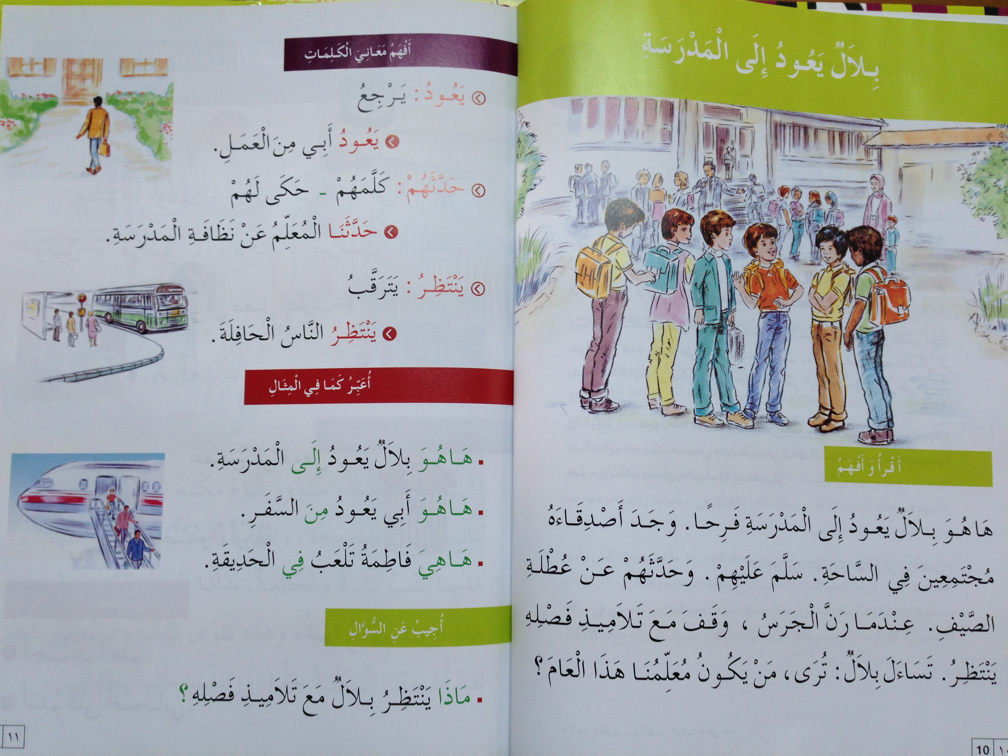 Grade One Arabic