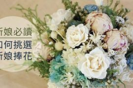 新娘捧花推薦『陽光灑落』質感捧花,進口不凋花,手作乾燥花束,台北捧花推薦,眾多新娘首選捧花