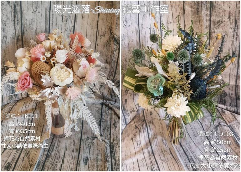 陽光灑落 , 乾燥花 , 新娘捧花 , 捧花 , 永生花 , 不凋花 , 捧花租借
