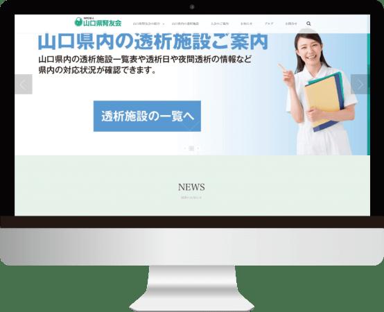 「特定非営利活動法人 山口県腎友会」さまHP制作