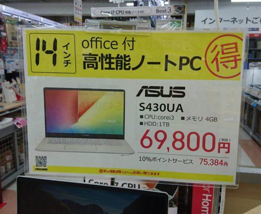 家電量販店にてASUSが展示販売されている