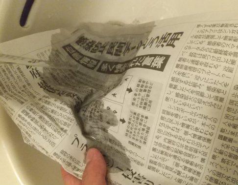 新聞紙を濡らしているところ