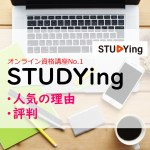 STUDYing 人気の理由・評判
