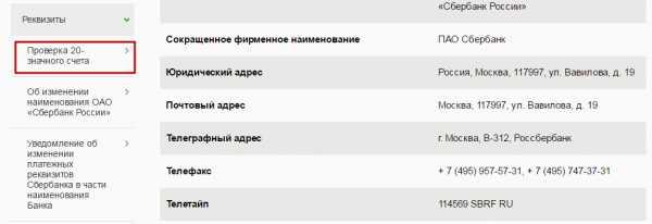 кпп среднерусский банк сбербанка россии г москва инн 7707083893 ренессанс кредит пропустить платеж