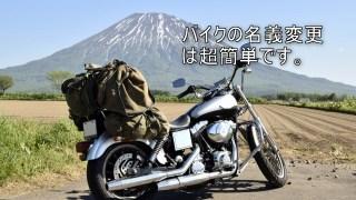 バイクの名義変更