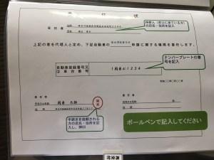 軽二輪委任状記載例(届出済証再交付)