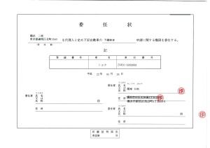 訂正印を押印する方法