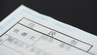 住所変更に使う住民票
