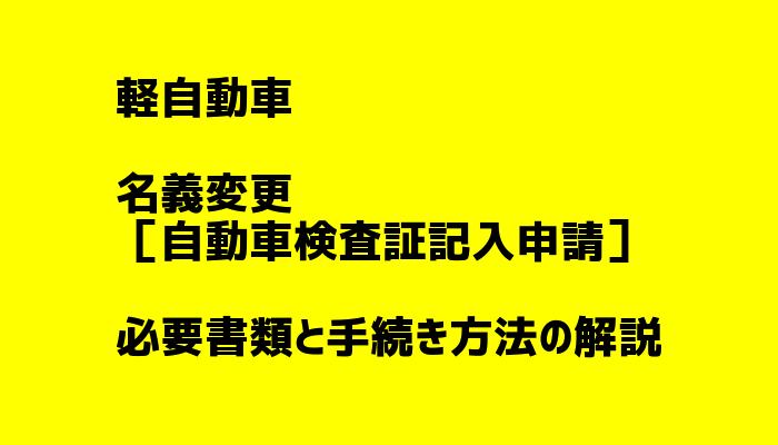 軽自動車 名義変更