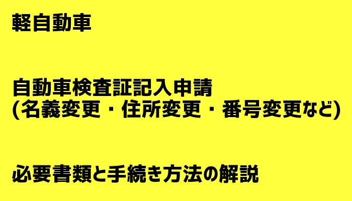 軽自動車 自動車検査証記入申請