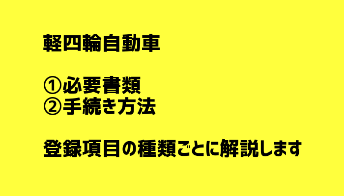 軽四輪自動車