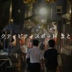 【ダウンタウンなう  中村俊介が訪れたお店】月島  創作料理・こだわりのアジフライ『築地 本丸』のお店はどこ?