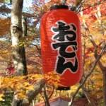 【林修のニッポンドリル】林修オススメ クジラ出汁のおでん 大阪『たこ梅』のお店はどこ?情報のまとめ