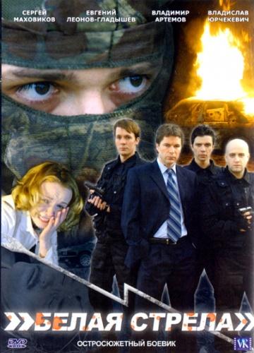 Сериал Белая стрела (2007) актеры и роли, сколько серий