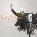 Conférence «De Gaulle et le monde arabe»