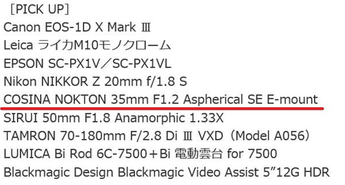 Rumeur : Voigtlander annoncera bientôt un objectif 35 mm f/1.2 FE