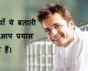 Sandip Maheshwari biography in Hindi