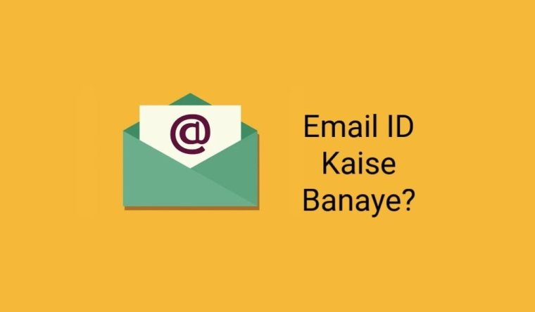 Email ID कैसे बनाए - Email ID Kaise Banaye in Hindi