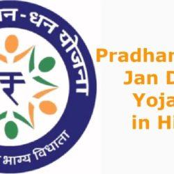 प्रधानमंत्री जन धन योजना 2020 | Pradhanmantri Jan Dhan Yojana 2020 | प्रधानमंत्री जन धन योजना 2020 | PM Jan Dhan Yojana PMJDY 2020