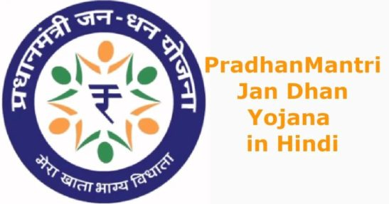 प्रधानमंत्री जन धन योजना 2020 | Pradhanmantri Jan Dhan Yojana 2020