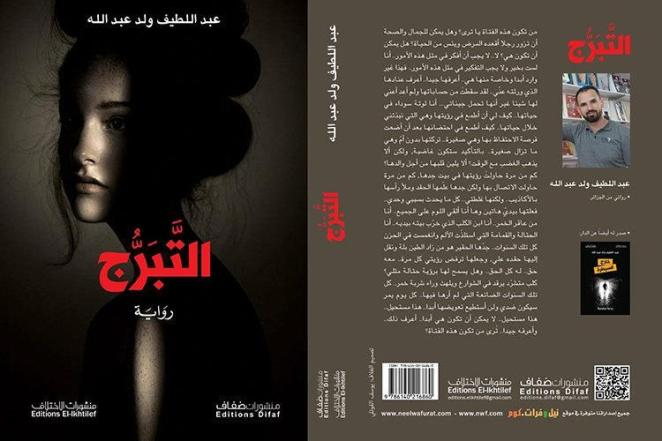 Couverture du roman Tabarruj
