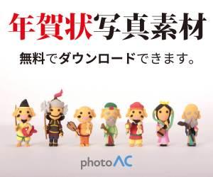 年賀状写真素材【写真AC】