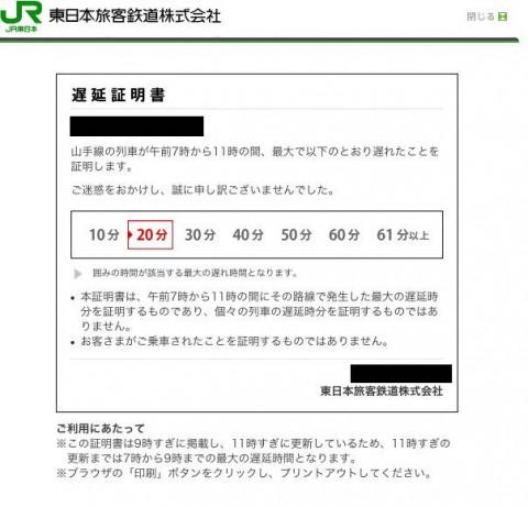 JR東日本遅延証明書テンプレート