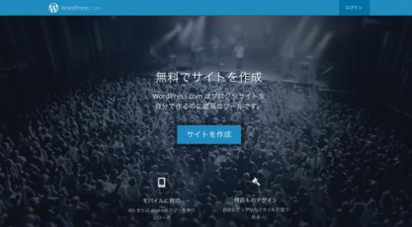 〜 真ん中の青いボタンを押せばブログ作成スタート! 〜