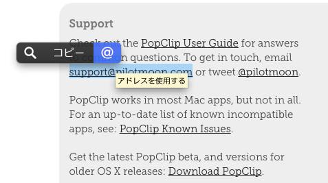 popclipでアドレスボタンを押してメーラー起動