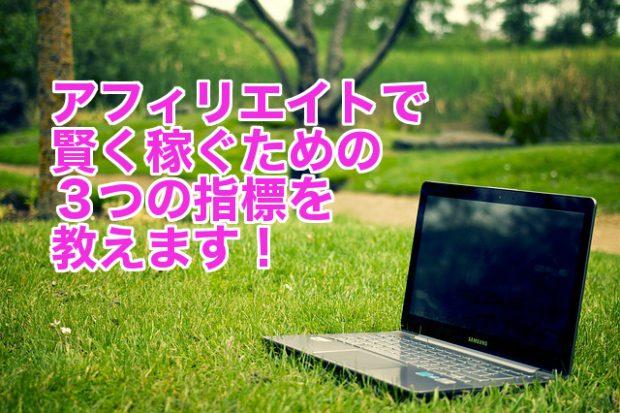 芝生の上にノートパソコンを広げた写真に「アフィリエイトで賢く稼ぐための3つの指標を教えます」とピンクのフォントで書いた