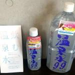 温泉水99の500mlと1リットルペットボトルと温泉水99のパンフレット
