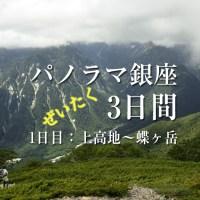 【蝶ヶ岳】SEASON-1:パノラマ銀座3日間の旅ー1日目ー