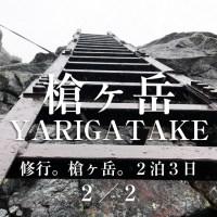【槍ヶ岳】SEASON-2:修行 in YARIGATAKE 2泊3日の山旅 後編