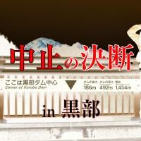 【黒部】中止の決断:SEASON-3