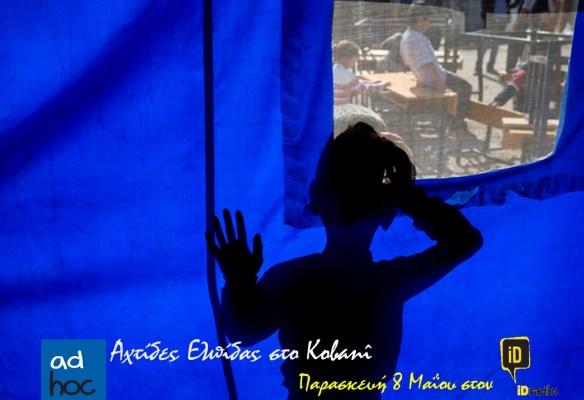 Ad Hoc - Kobani axtides
