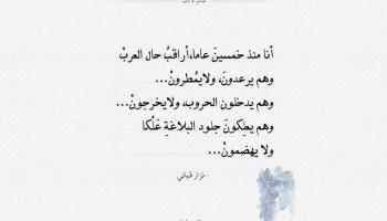 شعر نزار قباني متى يعلنون وفاة العرب
