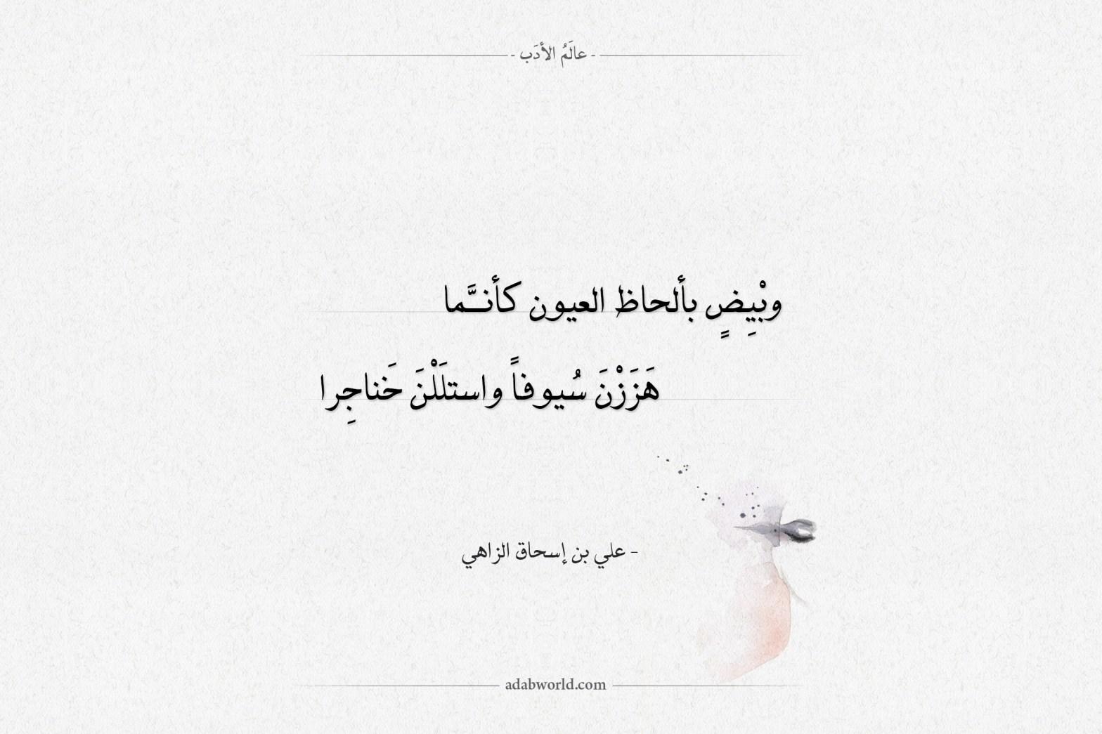 شعر علي بن إسحاق الزاهي - وبيض بألحاظ العيون كأنما