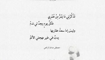 شعر مصطفى صادق الرافعي تذكرني ما يمر من عمري