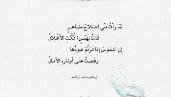 شعر إبراهيم محمد إبراهيم - فكت الاغلال