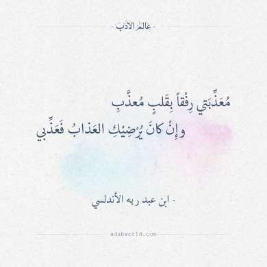 معذبتي رفقا بقلب معذب - ابن عبد ربه الأندلسي