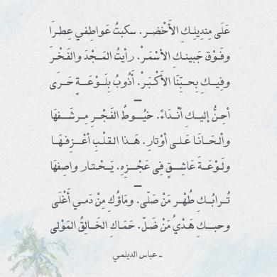 أبيات شعر مقتبسة من قصيدة: صباح الخير يا وطنا