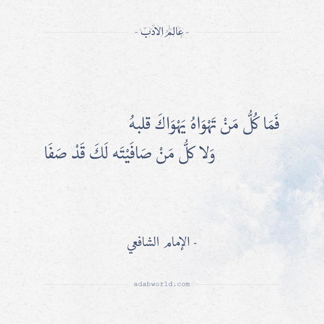 شعر الإمام الشافعي - فما كل من تهواه يهواكَ قلبُه