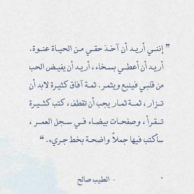 اقتباسات الطيب صالح - إنني أريد أن آخذ حقي من الحياة عنوة