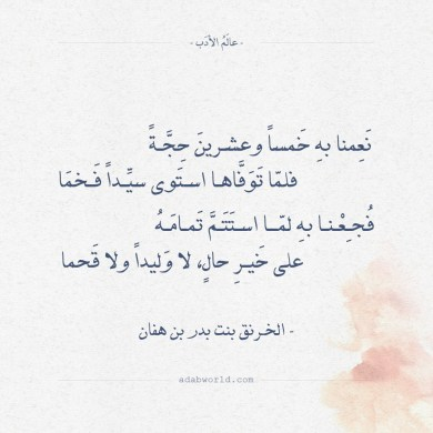 الخرنق بنت بدر بن هفان ترثي أخاها طرفة بن العبد