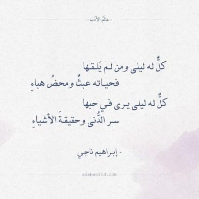 شعر إبراهيم ناجي - كل له ليلى