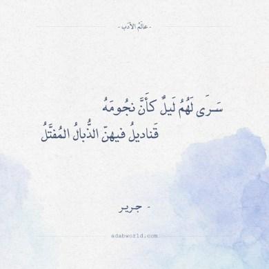شعر جرير - أي بيت قالته العرب أحسن تشبيهاً